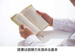 読解力を身につけよう